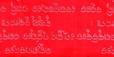 Ikat-Sari, Orissa Inien